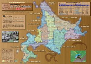 ハープソンマップ2021