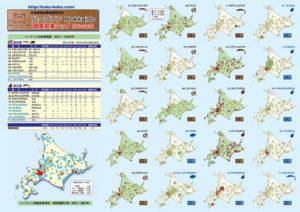 ハープソンマップ2021裏
